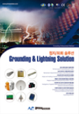 front image of Lighting Protection & Grounding catalog